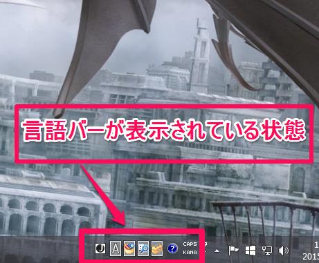 日本語IME言語バー表示タスク