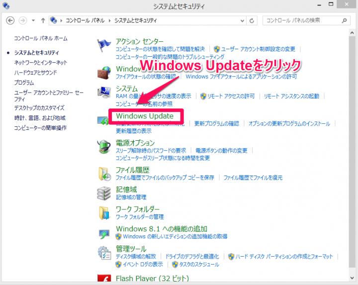 Windows Updateを開く