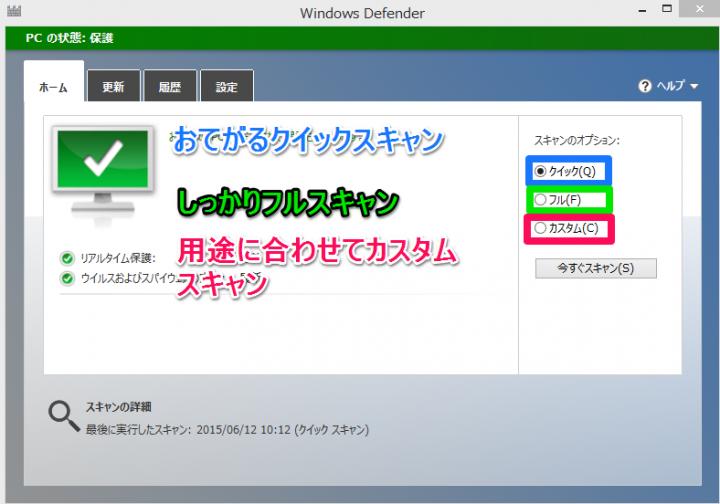 Windows Defenderでのスキャンオプション