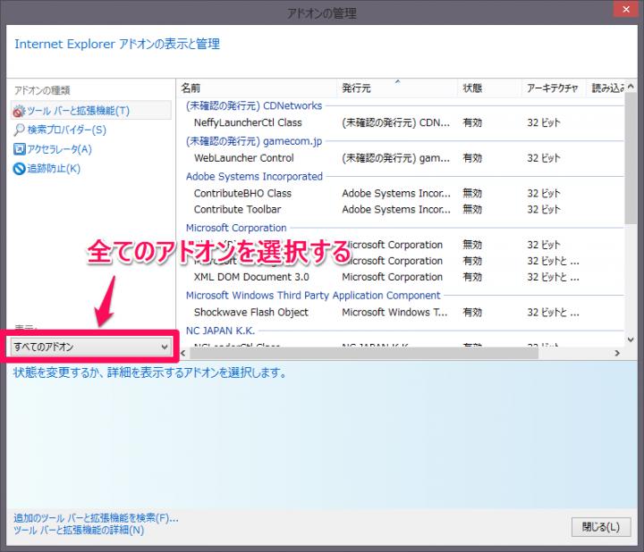 Internet Explorer の全てのアドオンを表示