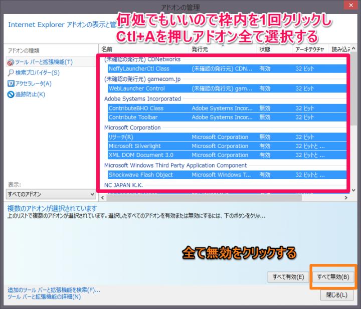 Internet Explorerの全てのアドオンを無効化