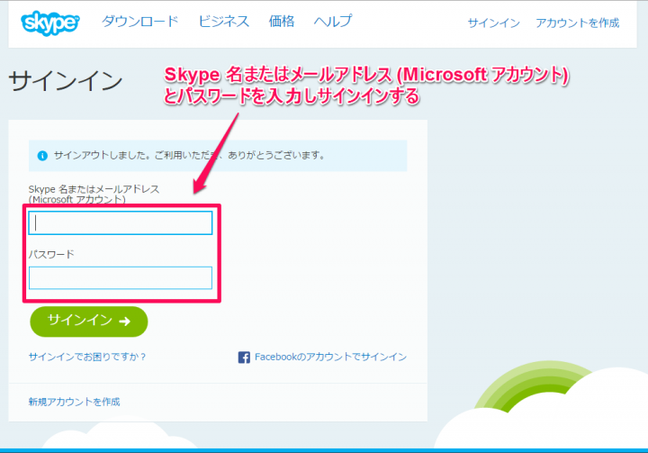 Skype for Webにサインイン