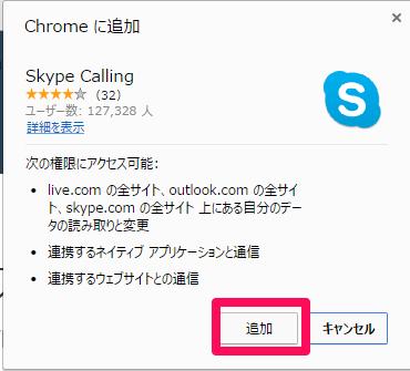 Skype for WebのプラグインをChromeに追加