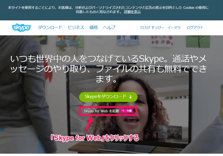 Skype for Webのトップページ
