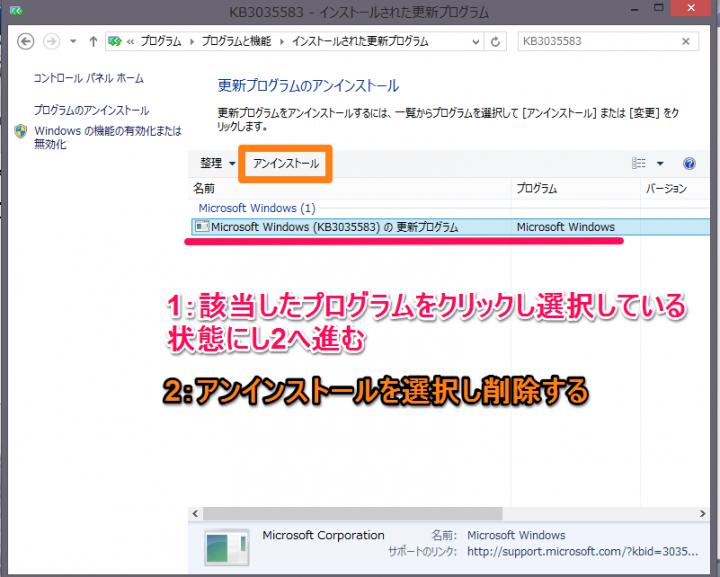 Windows10無償アップグレードの予約の非表示