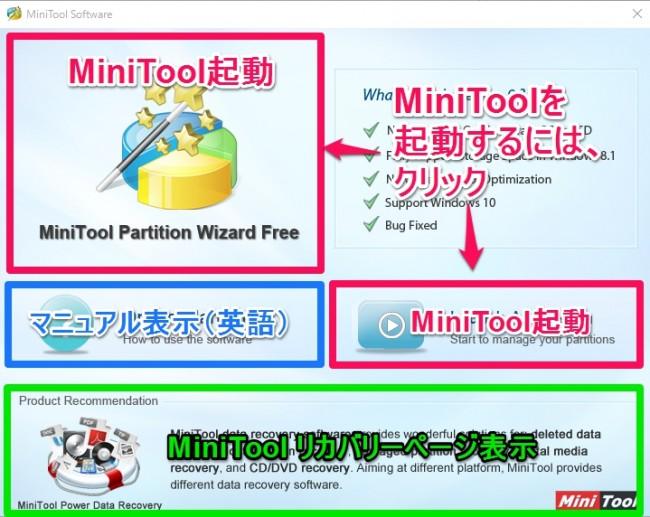 minitool14