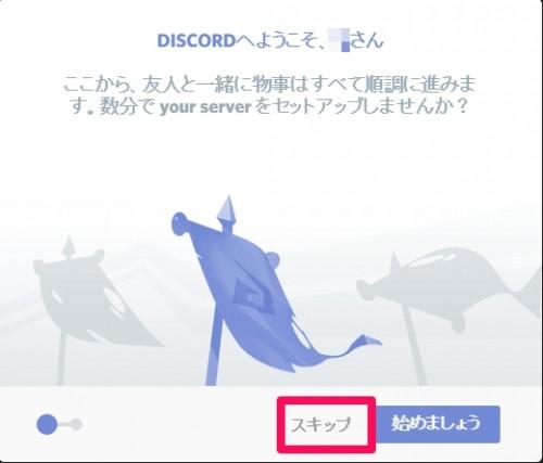 discord09