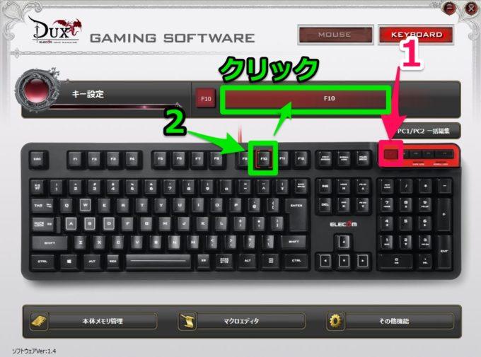 """エレコム/""""DUX""""MMOゲーミングキーボードTK-DUX30BKのキー割り当て"""