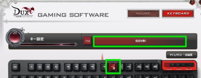 """エレコム/""""DUX""""MMOゲーミングキーボードTK-DUX30BKのキー割り当て確認"""