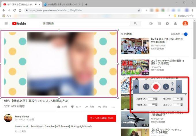 「B's 動画レコーダー5」でyoutubeを録画