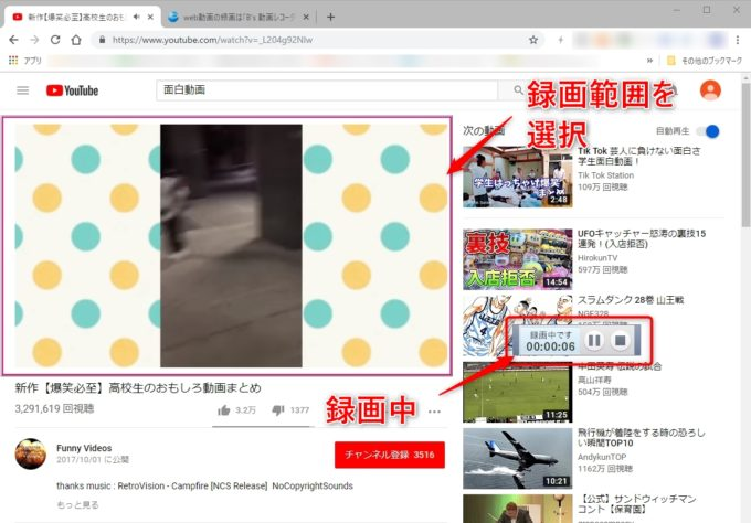 「B's 動画レコーダー5」でWeb動画を録画保存中